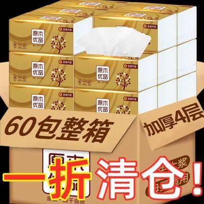 60包纸巾原木抽纸家用抽纸整箱批发餐巾纸巾面巾纸加厚卫生纸10包