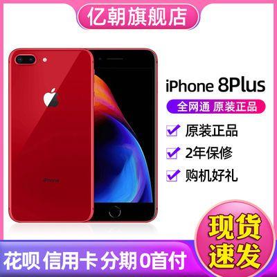 30990/全新Apple/苹果8plus手机 iPhone8Plus 苹果8P国行全网通4G
