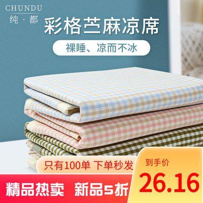 28370/婴儿竹纤维苎麻软凉席床单可水洗空调房专用儿童夏季宝宝冰丝凉席