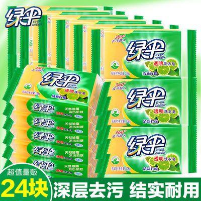 绿伞去污超人洗衣皂108g*6块强力肥皂清洁皂去污清洁家庭装