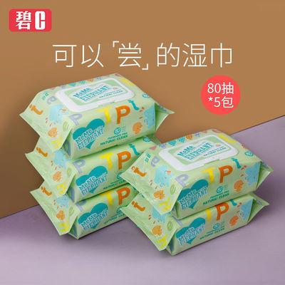 【碧C】【80抽*5包湿巾】婴儿湿巾手口专用湿纸巾带盖大包装特惠