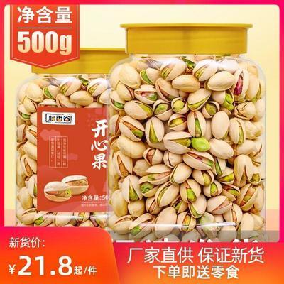 新货自然开口盐焗开心果净含量250g原色无漂白坚果零食干果1000g