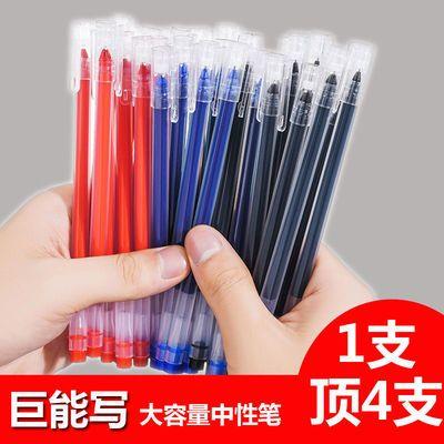 21582/0.5巨能写大容量直液式笔 全针管中性笔黑色签字笔学生水笔碳素笔