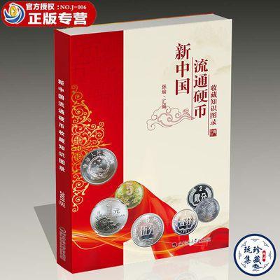 35563/2021正版新中国流通硬币收藏知识图录老三花分币暗记鉴定钱币书籍