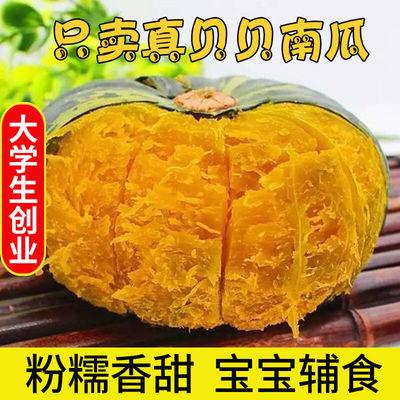 正宗贝贝南瓜板栗味进口种源超甜小南瓜粉糯香甜宝宝辅食老南瓜