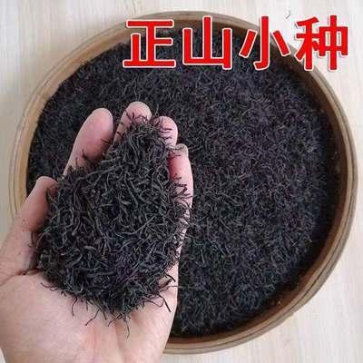正山小种福建武夷明前2020新茶特级浓香型桂圆香大袋散装红茶茶叶