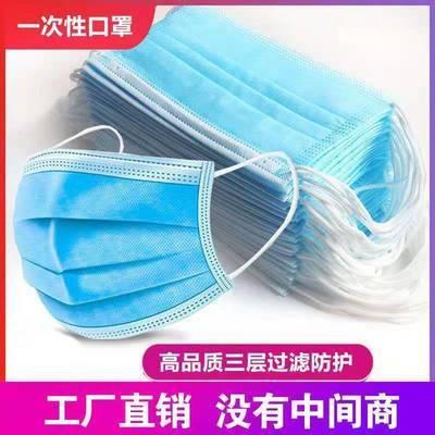 一次性浅蓝口罩批发三层防护防尘透气防病菌防晒男女成人口罩批发