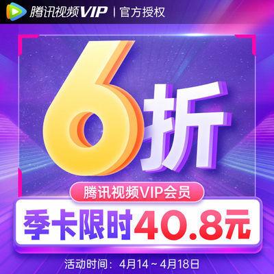 【6折40.8】腾讯视频VIP会员3个月腾讯影视视屏会员三个月季卡