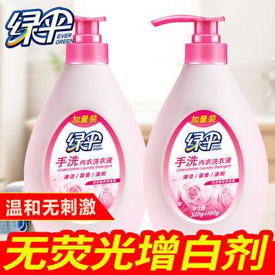 35650/绿伞内衣洗衣液480g*2瓶无荧光剂内衣内裤清洁护理去血渍家庭装