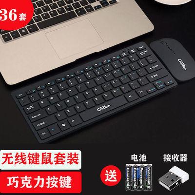 23453/2.4g无线键盘鼠标套件无线键鼠套装智能电视无线键鼠手机电脑通用