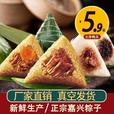 嘉兴粽子肉粽蛋黄鲜肉粽豆沙粽蜜枣粽子散装真空装速食早餐甜粽子