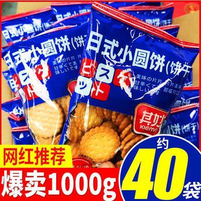 日式小圆饼海盐小饼干网红零食薄脆饼干曲奇代餐小圆饼干独立包装
