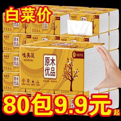 【整箱80包一年半装】原木抽纸面巾纸家用纸巾妇婴用纸批发10包