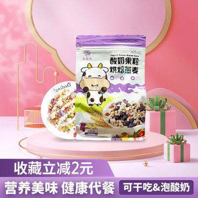 酸奶果粒烘焙水果燕麦片即食营养早餐学生速食食品代餐
