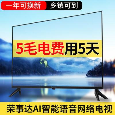 35055/荣事达电视机液晶32寸网络家用智能小电视4K高清WIFI平板22英寸