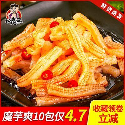 辣魔王 魔芋爽素毛肚100袋|10袋10.12g麻辣丝条小吃香辣零食