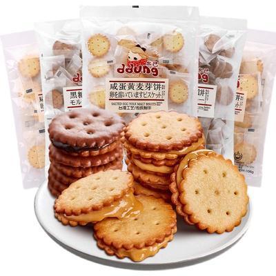 咸蛋黄饼干日式小圆饼黑糖麦芽夹心网红零食小吃休闲茶点早餐食品