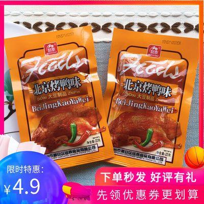 80后儿时网红怀旧零食素食北京烤鸭辣条甜辣大豆制品学生党零食