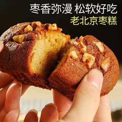 萨尔麦奇枣糕红枣蛋糕营养早餐软零食网红糕点枣泥蛋糕整箱批发