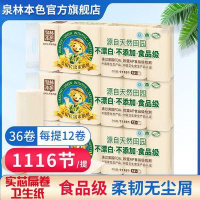 泉林本色36卷/24卷/12卷卫生纸厕纸1116节卷纸量贩大卷纸卫生纸巾