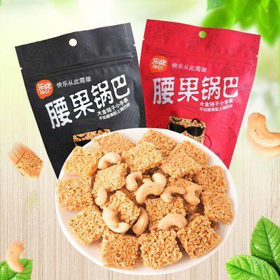 乐此腰果锅巴原味/香辣五香零食休闲零食小吃特产糯米小米锅巴