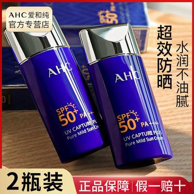 63660/AHC小蓝瓶防晒霜品牌防紫外线50倍隔离二合一防水防汗持久女学生