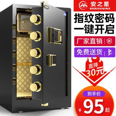 89761/安之星全钢小型保险箱60cm家用保险柜指纹45电子密码办公80特价款