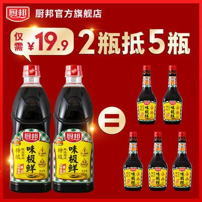 厨邦酱油味极鲜900ml*2 特级生抽酱油家用炒菜点蘸凉拌火锅调料