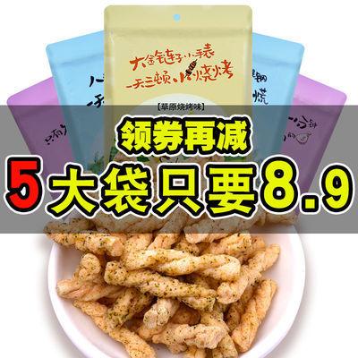 【5包8.9】小麻花糕点袋装好吃的休闲网红爆款小零食批发