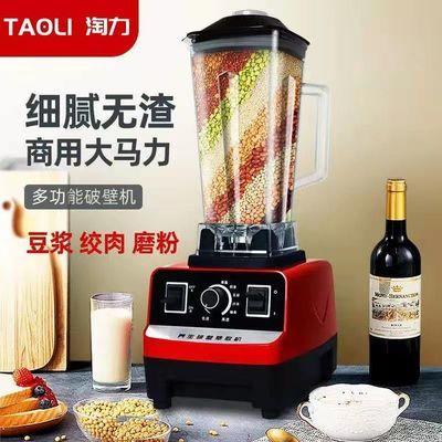 77668/豆浆机可加热破壁机多功能无渣榨汁机绞肉机沙冰机大马力家商两用