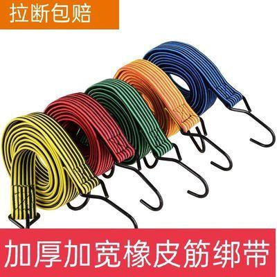高弹力牛筋绑带行李绳电动车摩托橡胶绑绳快递牛筋绑带捆绑带