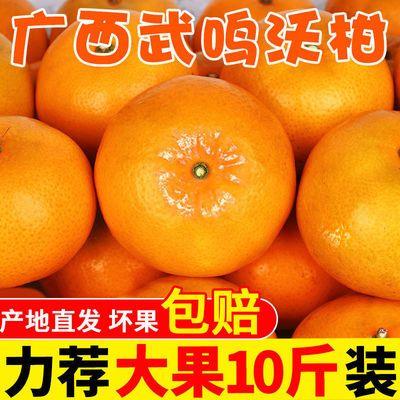 正宗广西武鸣沃柑橘子桔子整箱批发应季新鲜水果非皇帝柑3/5/10斤