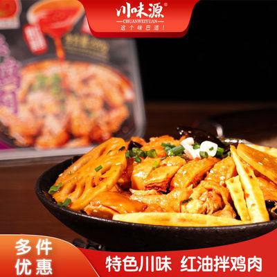 红油现拌鸡肉脆肚鸡胗网红零食熟食下酒菜下饭菜懒人即食麻辣零食