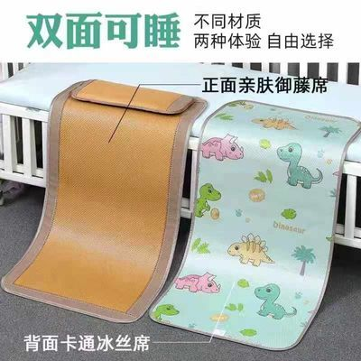 23500/幼儿园午睡藤席宝宝婴儿床冰丝凉席婴儿凉席儿童透气新生儿席子夏