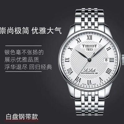 26133/力洛克手表男士全自动机械表镂空防水钢带真皮带商务时尚女表男表
