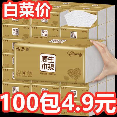 【100包巨量装】原木抽纸整箱批发家用纸巾餐巾纸面巾纸抽卫生纸