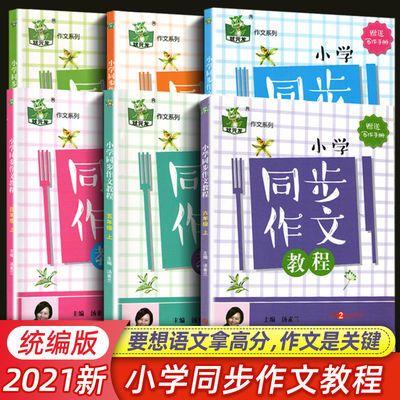 36014/语文课本同步作文一二三四五六年级上册下册人教版小学生作文大全
