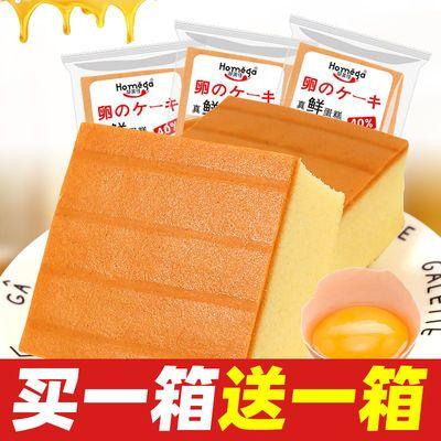 【买一斤送一斤】鲜蛋糕早餐面包纯鸡蛋糕糕点面包零食整箱特价