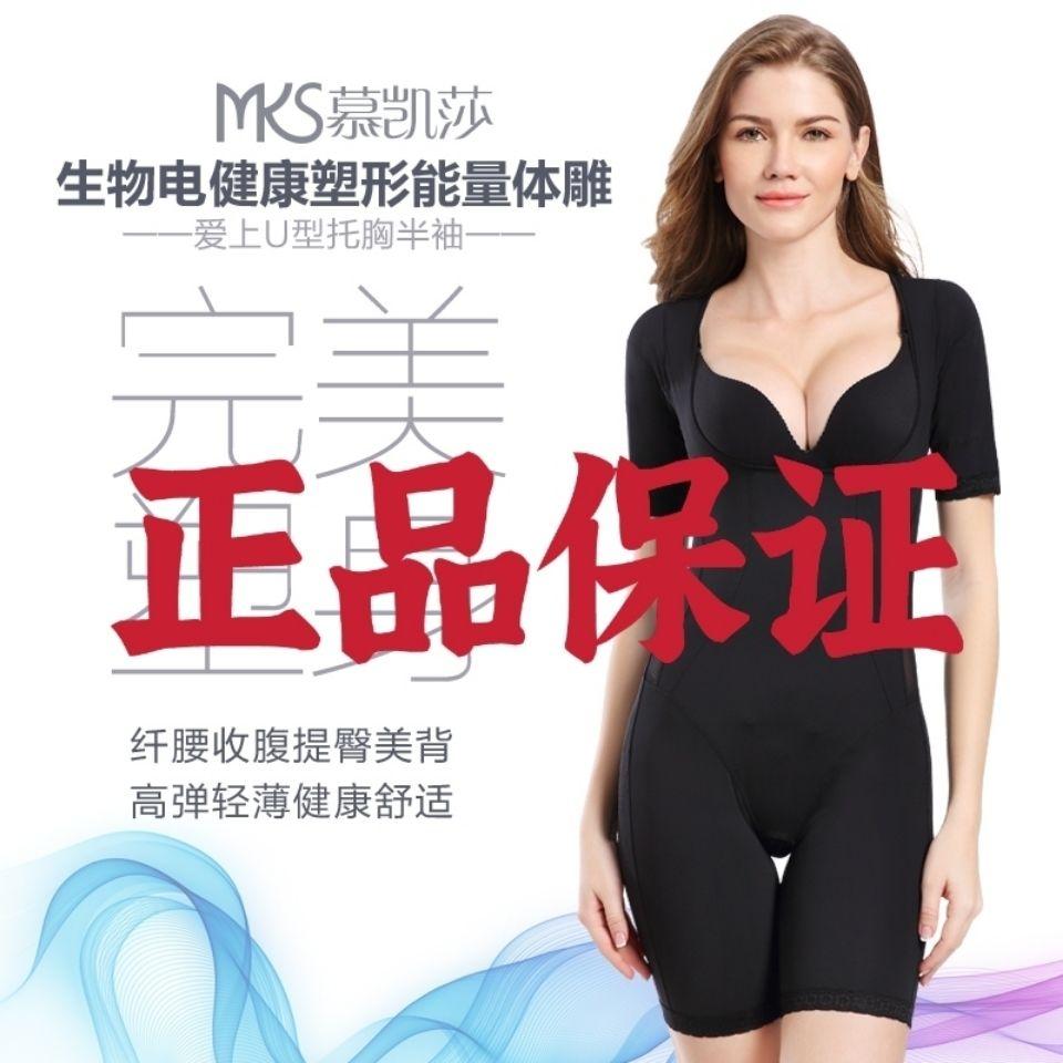 慕凯莎生物电能量体雕塑型内衣瘦身衣身材管理器