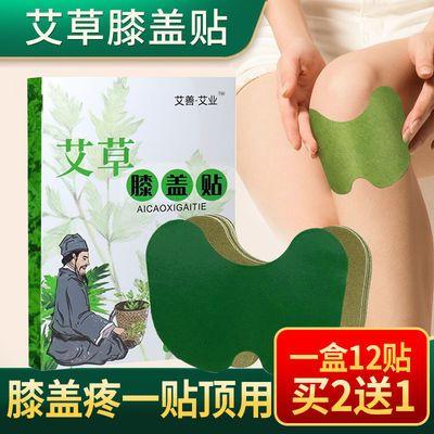 艾草膝盖贴艾灸关节疼痛热敷膏药贴半月板损伤贴膝盖老寒腿发热贴