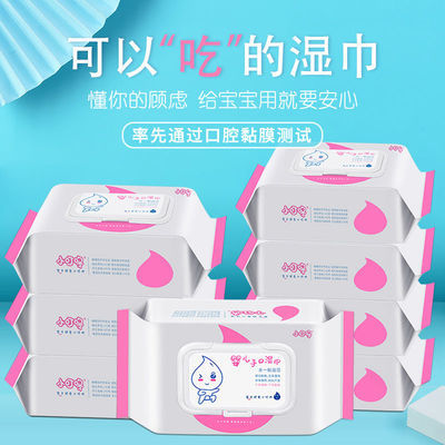 9963/婴儿湿巾手口专用带盖大包新生宝宝屁屁湿纸巾儿童家用80抽加厚款