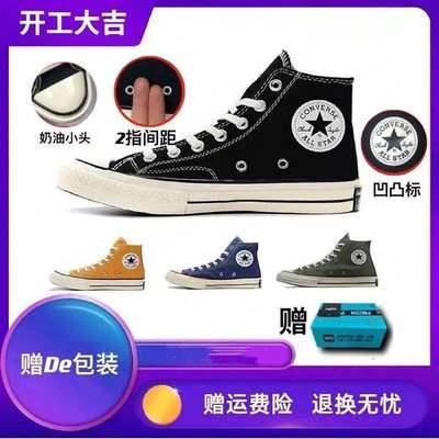 32732/高帮帆布鞋男1970s经典复古ins情侣板鞋韩版潮流黑色百搭女帆布鞋