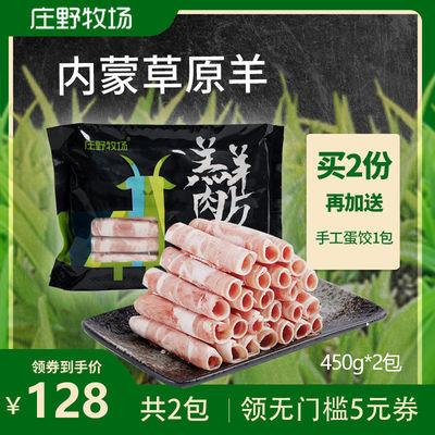 庄野牧场涮肉火锅食材内蒙古原肉生鲜羊肉片羔羊肉卷生肉450g*2包
