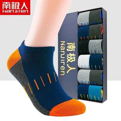 【南极人棉袜5双/20双】男士短袜春夏季潮款透气短筒防臭男船袜