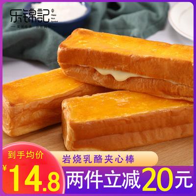 乐锦记岩烧乳酪夹心棒手撕面包学生营养餐点心糕点350g/700g整箱【5月31日发完】