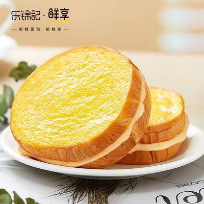 乐锦记鲜享岩焗芝士面包乳酪夹心奶香吐司早餐美味烘焙面包零食【5月8日发完】