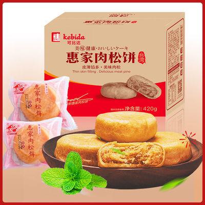 肉松饼整箱批发肉松蛋糕面包早餐零食下午茶甜点小吃休闲食品