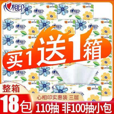 36190/【买一送一】心相印抽纸花世界18整箱纸巾3层卫生纸家庭装餐巾纸