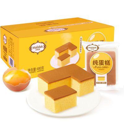 玛呖德纯蛋糕480g营养早餐手撕面包休闲零食蛋糕鸡蛋糕点心整箱