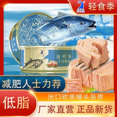 水浸金枪鱼罐头低脂寿司专用吞拿鱼即食海鲜 鱼干干货肉食 鱼罐头